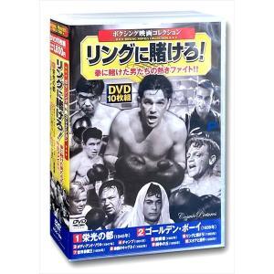 ボクシング映画 コレクション リングに賭けろ / (DVD10枚組) ACC-154-CM pigeon-cd