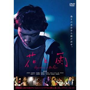 花と雨 / 笠松将、大西礼芳、岡本智礼、大西礼芳 (DVD) ADM-5179S-AMDC|pigeon-cd