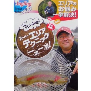 マシン山崎のスーパーエリアテクニック一問一答! /  (DVD) AF-016-CM|pigeon-cd