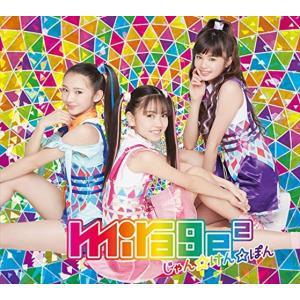 (おまけ付)2019.06.05発売 じゃん☆けん☆ぽん(初回生産限定盤) / mirage2 ミラージュミラージュ (SingleCD+DVD) AICL3696-SK|pigeon-cd