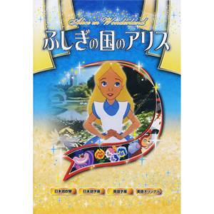 CD・DVD・カレンダー迅速配送!最安値に挑戦中! 好奇心いっぱいの女の子アリスは、白ウサギを追いか...
