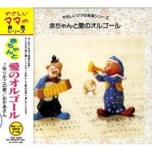 やさしいママの音楽シリーズ 赤ちゃんと愛のオルゴール CD APD-10009 pigeon-cd