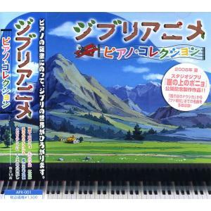 ジブリアニメ/ピアノ・コレクション (CD) APX-001|pigeon-cd