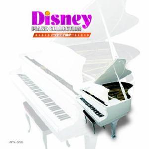 ピアノで聴く ディズニー・コレクション〜王子様が (CD) APX-006|pigeon-cd