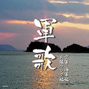 決定版 日本軍歌 空軍・海軍・兵隊ソング編 (CD) APX-012|pigeon-cd