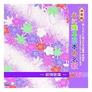 決定版 心に残る日本の名歌〜叙情歌集〜 (CD) APX-015