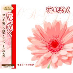 花は咲く 想いを繋ぐ名曲集 オルゴールの世界/オルゴール (CD) APX-016|pigeon-cd