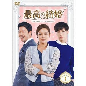 最高の結婚 BOX1 / パク・シヨン、ノ・ミヌ、ペ・スビン (DVD-BOX) ASBP-5928-AZ|pigeon-cd