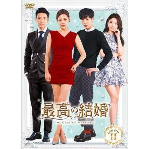 最高の結婚 BOX2 / パク・シヨン、ノ・ミヌ、ペ・スビン (DVD-BOX) ASBP-5929-AZ|pigeon-cd