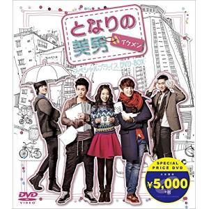 となりの美男 (イケメン) スペシャルプライスBOX / パク・シネ、ユン・シユン、キム・ジフン (DVD-BOX) ASBP-5974-AZ|pigeon-cd