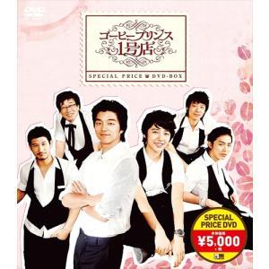「コーヒープリンス1号店」スペシャルプライスBOX / コン・ユ、ユン・ウネ、イ・ソンギュン (DVD-BOX) ASBP-6010-AZ|pigeon-cd
