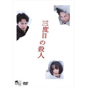 三度目の殺人 DVDスタンダードエディション / 福山雅治 ...