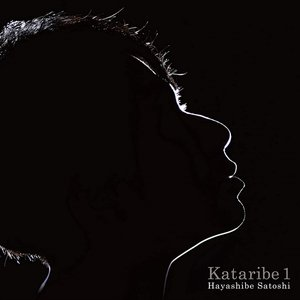 (おまけ付)カタリベ1 / 林部智史 (CD) AVCD93998-SK|pigeon-cd
