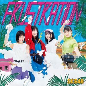 (おまけ付)2019.07.24発売 タFRUSTRATION(TYPE-C)(初回生産限定盤) / SKE48 エスケーイーフォーティーエイト (CDS+DVD) AVCD94534-SK|pigeon-cd