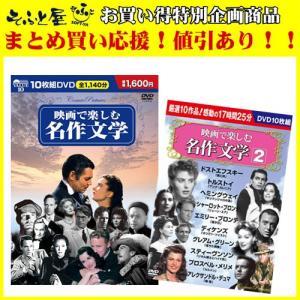 映画で楽しむ名作文学 1、2/20枚組セット (DVD) BCP-001-040|pigeon-cd
