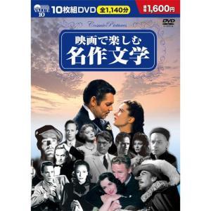 映画で楽しむ名作文学/10枚組BOXセット (DVD) BCP-001|pigeon-cd