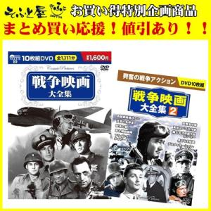戦争映画大全集 1、2/20枚組セット (DVD) BCP-002-052|pigeon-cd