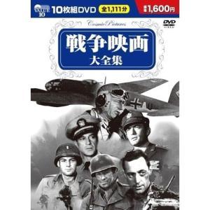 戦争映画大全集/10枚組BOXセット (DVD) BCP-002|pigeon-cd
