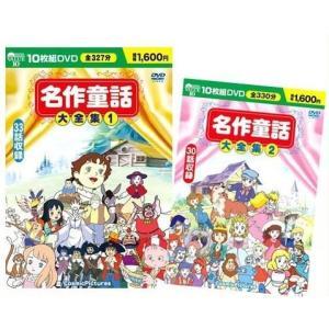 名作童話大全集 1、2/20枚組セット (DVD) BCP-003-013|pigeon-cd