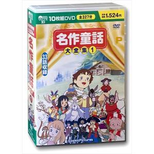 名作童話大全集 1/10枚組BOXセット (DVD) BCP-003|pigeon-cd