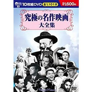 究極の名作映画大全集/10枚組BOXセット (DVD) BCP-007|pigeon-cd