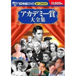 アカデミー賞大全集/10枚組BOXセット (DVD) BCP-011|pigeon-cd