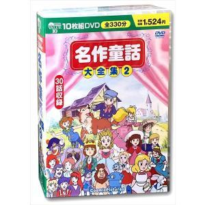 名作童話大全集 2/10枚組BOXセット (DVD) BCP-013