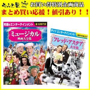 ミュージカル映画 フレッド・アステア 大全集セット/20枚組セット (DVD) BCP-019-031|pigeon-cd