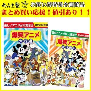 爆笑アニメ大行進 1、2/20枚組セット (DVD) BCP-034-043|pigeon-cd