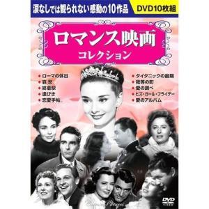 ロマンス映画コレクション(お徳用10枚組DVDセット) (DVD) BCP-044|pigeon-cd