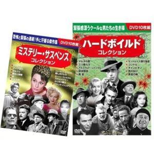 ミステリー サスペンス ハードボイルド コレクションセット/20枚組セット (DVD) BCP-045-048|pigeon-cd