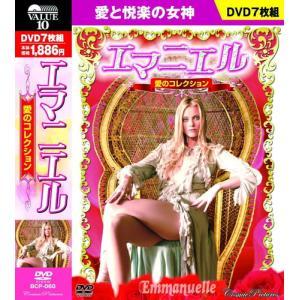 エマニエル / (DVD7枚組) BCP-060-CM|pigeon-cd