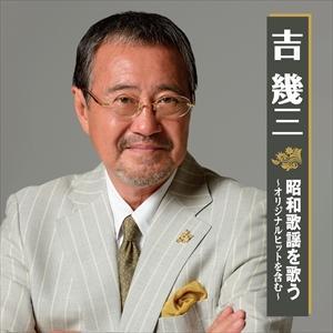 吉 幾三 昭和歌謡を歌う〜オリジナルヒットを含む〜 (CD) BHST-195-SS|pigeon-cd