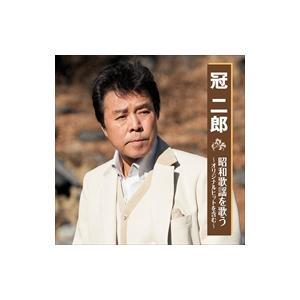 冠二郎 昭和歌謡 を歌う / 冠二郎 (CD) BHST-201-SS pigeon-cd