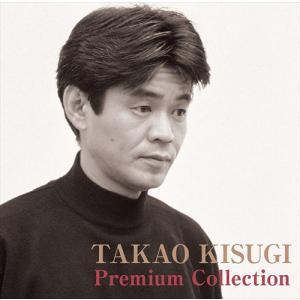 来生たかお プレミアム・コレクション (CD) BHST-203-SS