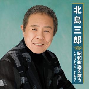 北島三郎 昭和歌謡を歌う 〜オリジナルヒットを含む〜 (CD) BHST-220-SS|pigeon-cd