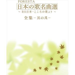 FORESTA 日本の歌名曲選 ~BS日本・こころの歌より~ 全集―其の弐― (10枚組DVD) BNDB69-HPM