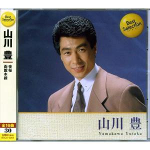 山川豊 ベストセレクション (CD) BSCD-0054-ON pigeon-cd