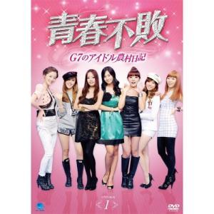 青春不敗〜G7のアイドル農村日記〜DVD-BOX 1(5枚組 第1話〜第10話収録) (DVD) BWD-2061 |pigeon-cd