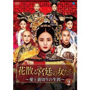 花散る宮廷の女たち 〜愛と裏切りの生涯〜 DVD-BOX2 (DVD) BWD3193-BWD pigeon-cd