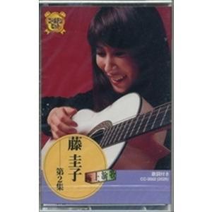 藤 圭子 2 / (カセット) CC-3002-ON|pigeon-cd