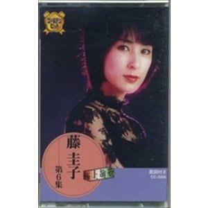 藤 圭子 6 / (カセット) CC-3006-ON|pigeon-cd