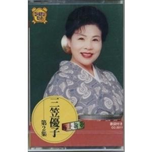 三笠 優子 2 / (カセット) CC-3011-ON|pigeon-cd