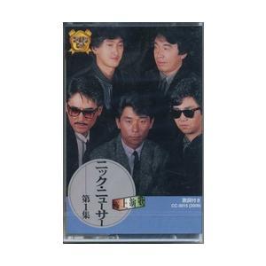 ニック・ニューサー / (カセット) CC-3015-ON|pigeon-cd
