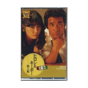 ヒロシ&キーボー / (カセット) CC-3018-ON|pigeon-cd