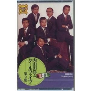 内山田洋とクールファイブ 2 / (カセット) CC-3020-ON|pigeon-cd