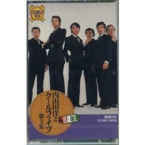 内山田洋とクールファイブ 3 / (カセット) CC-3021-ON|pigeon-cd