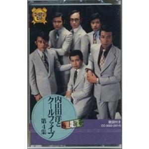 内山田洋とクールファイブ 4 / (カセット) CC-3022-ON|pigeon-cd