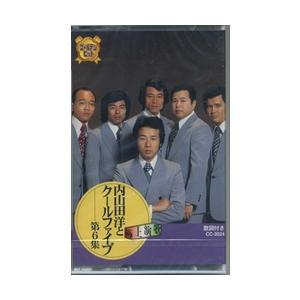内山田洋とクールファイブ 6 / (カセット) CC-3024-ON|pigeon-cd