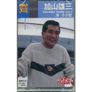 加山雄三 1 / (カセット) CC-4001-ON|pigeon-cd